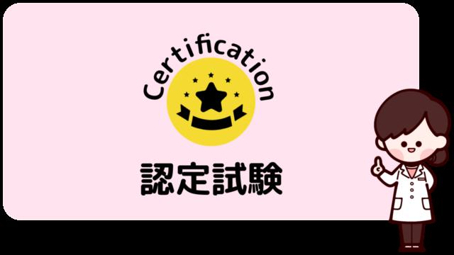 認定試験<昼開催>