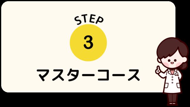 マスターコース1日完結コース<昼開催>