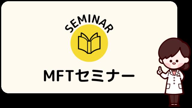 MFTセミナーベーシックコース