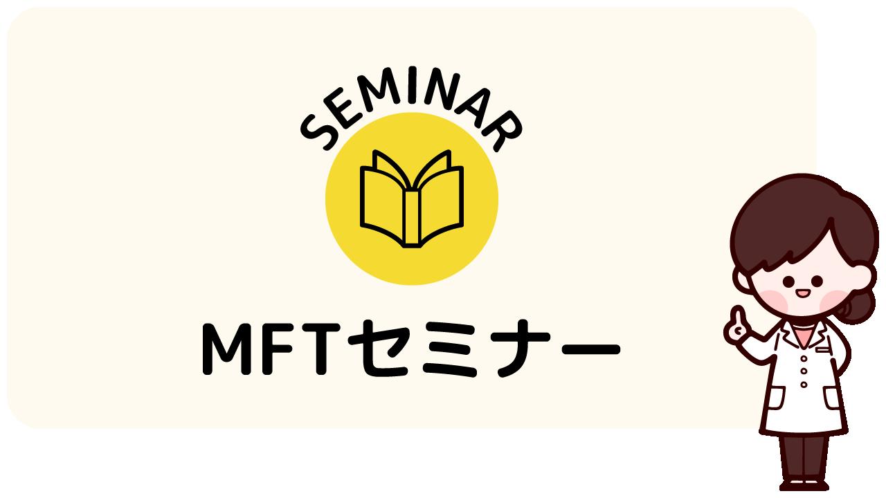MFTセミナー
